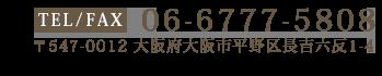 TEL/FAX:06-6777-5808 大阪府大阪市平野区長吉六反1-4